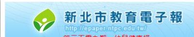 https://newspaper.ntpc.gov.tw/epaper/